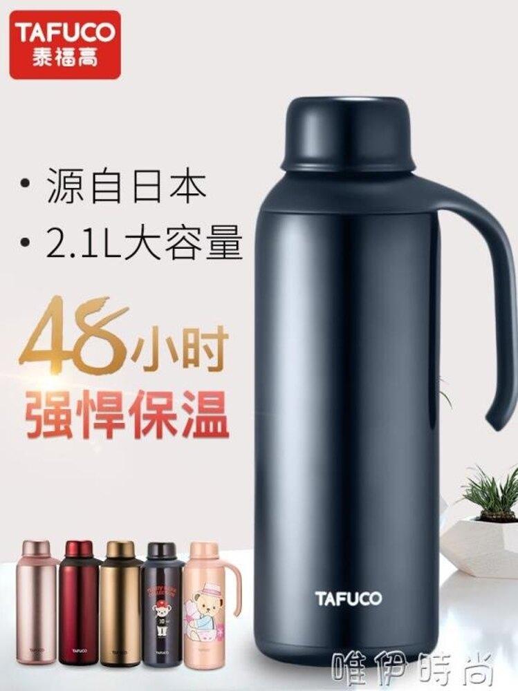 保溫水壺 日本保溫瓶304不銹鋼保溫壺家用暖水壺開熱水壺大容量便攜熱水瓶 唯伊時尚