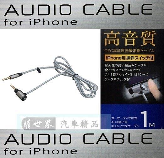 權世界@汽車用品 日本 SEIWA 汽車AUX音響連接線 L型3.5mm立體聲插孔(線長1M) M150