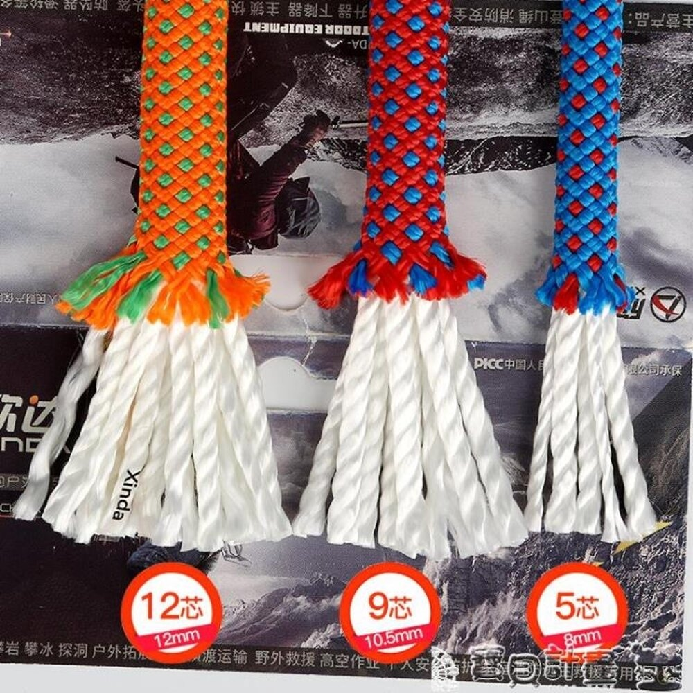 免運 攀岩繩 戶外登山繩子速降繩攀巖繩救援繩安全繩保護繩索耐磨攀登裝備