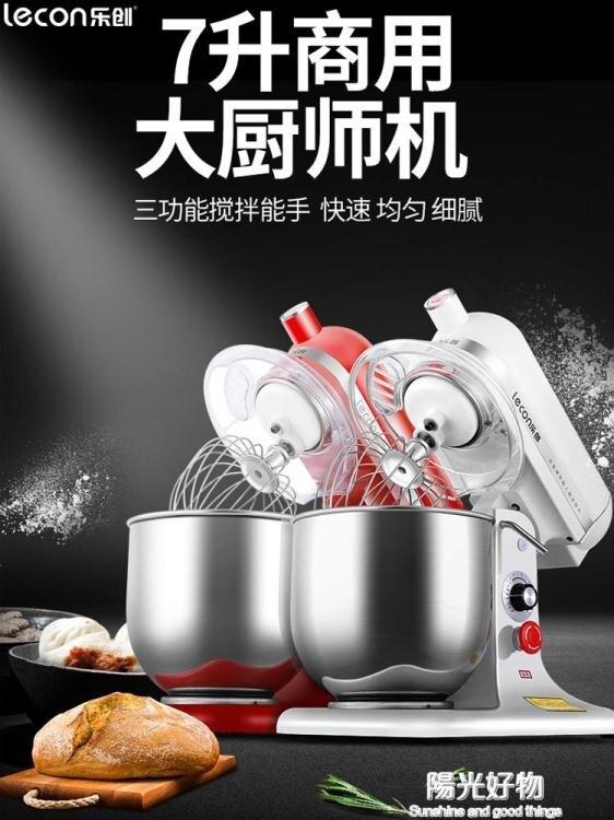 廚師機樂創商用小型和面機商用多功能7L全自動鮮奶機揉面機 220V NMS陽光好物 母親節禮物