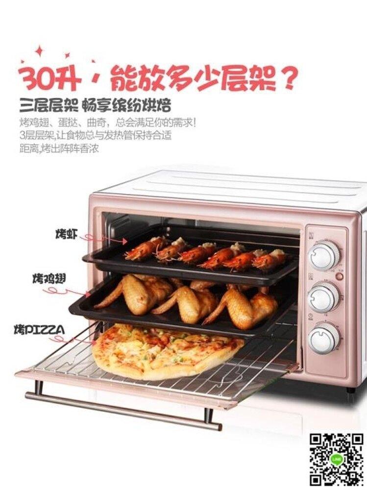 烤箱 小熊電烤箱多功能家用烘焙蛋糕全自動30升大容量小型迷你 MKS免運