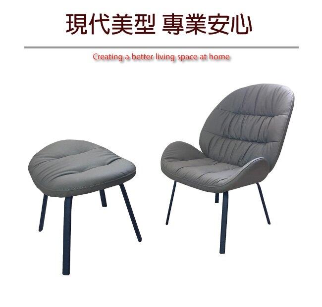【綠家居】拉蒂 時尚皮革單人沙發椅組合(沙發椅+腳椅)