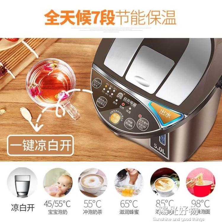 電熱水瓶容聲全自動保溫一體燒水壺家用智能恒溫電熱水壺5l大容量 220V NMS陽光好物