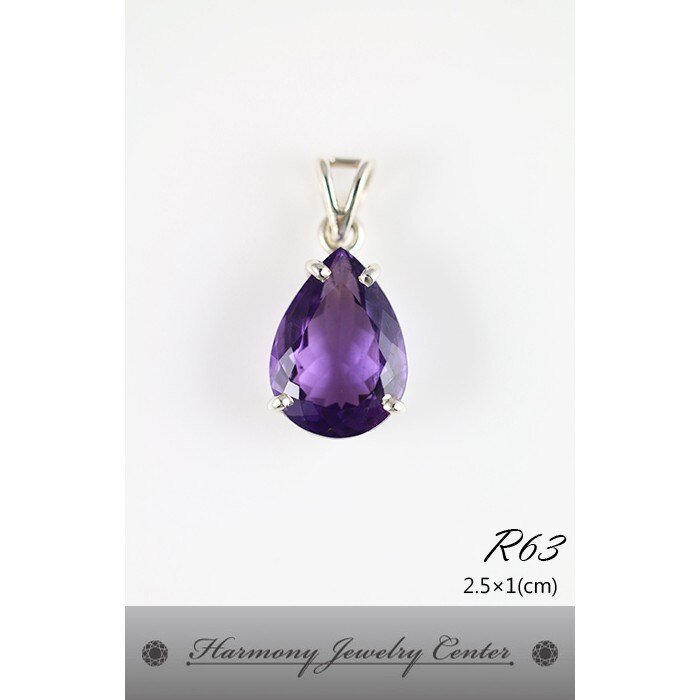 ∮和諧世界珠寶中心∮【R63】紫水晶 Amethyst 神聖寶石 清醒之石 二月誕生石 六、十七周年結婚紀念