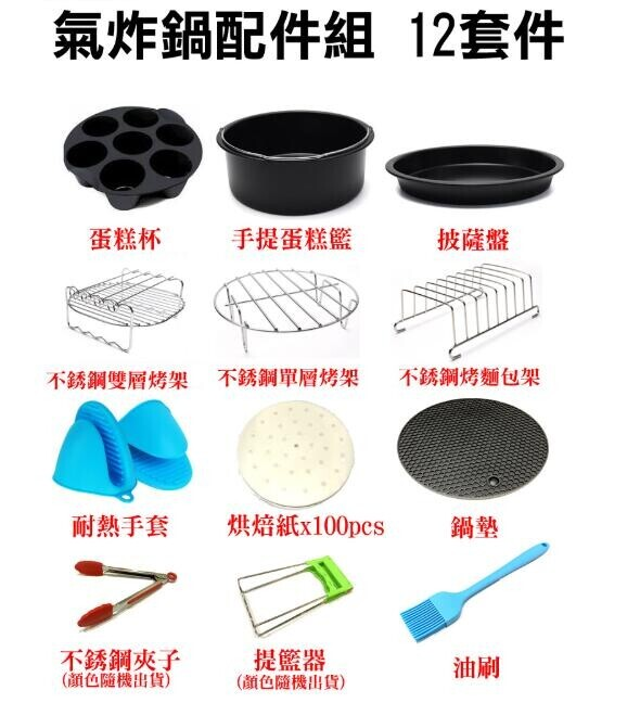 氣炸鍋配件超級12件組