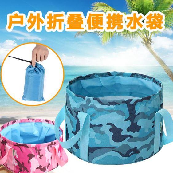 洗腳泡腳折疊水盆旅行便攜式伸縮加厚大容量臉盆戶外水桶旅游用品
