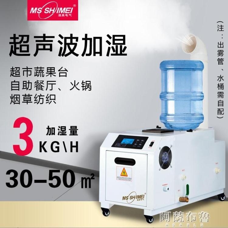 加濕器 濕美超聲波加濕機工業霧化火鍋店加濕器車間超市蔬菜增濕器