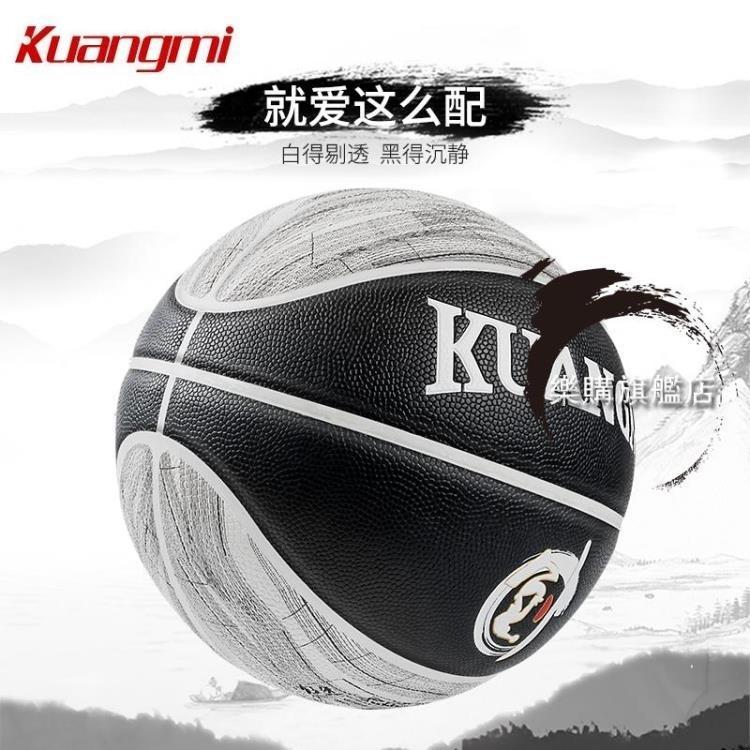 籃球室內室外PU耐磨訓練比賽7號個性lanqiu水泥地藍球【樂購旗艦店】