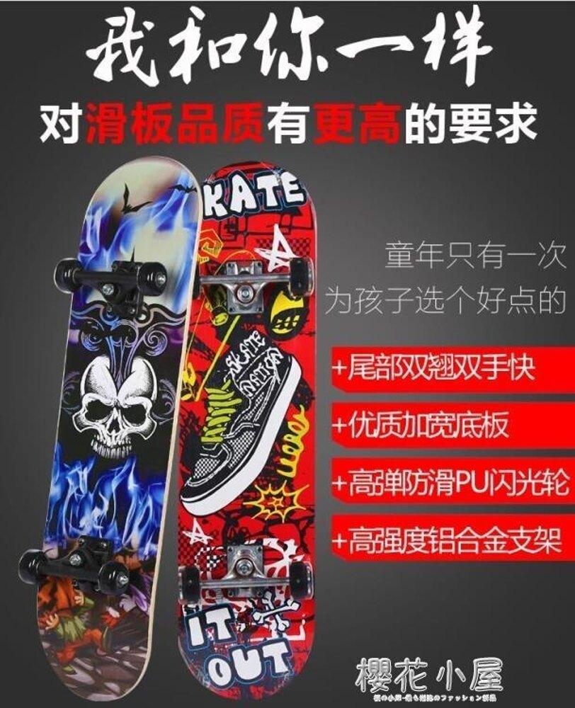 滑板 四輪滑板兒童初學者青少年刷街玩具男孩女生雙翹板公路專業滑板車林之舍家居