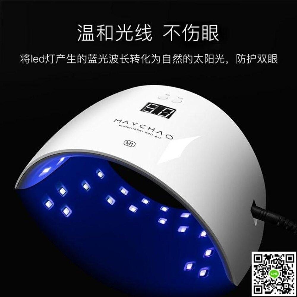 光療儀 美潮美甲光療機指甲油膠烤燈光療燈led感應家用烘干機速幹光療機 樂居家