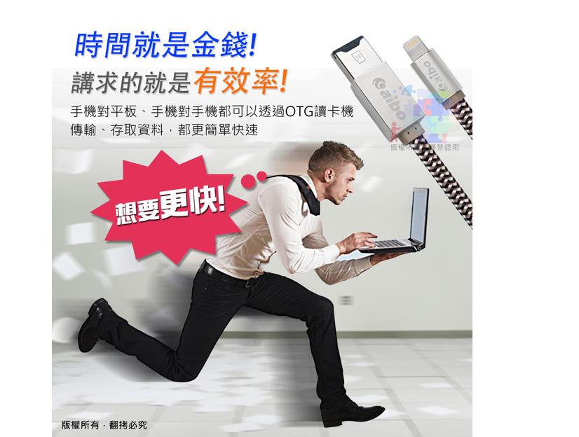 【尋寶趣】 APPLE/USB 兩用 OTG讀卡機&充電線 USB A公+TF讀卡 手機 平板 RC-AID012