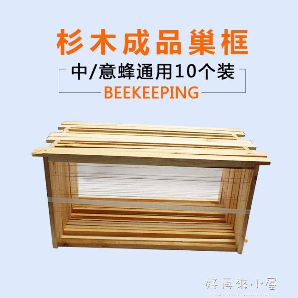 養蜜蜂專用工具中意蜂優質成品杉木巢礎框架全蜂箱全套巢框 好再來小屋 NMS