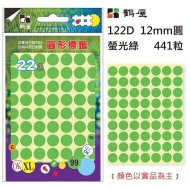 鶴屋Φ12mm螢光圓 122D 螢光綠 441粒(共5色)