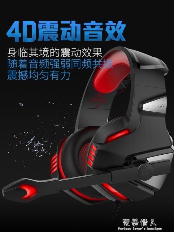 G7500電腦遊戲耳機頭戴式電競臺式帶麥話筒絕地求生耳麥吃雞