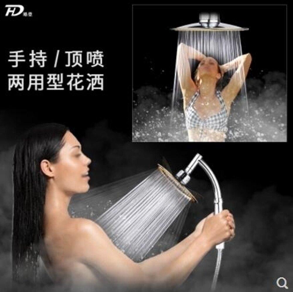 花灑 超強增壓花灑噴頭家用手持洗澡淋雨蓮蓬頭浴室熱水器淋浴頭套裝 第六空間 母親節禮物