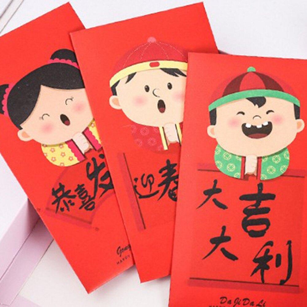 愛心合家歡古典現代家庭小孩限定祝福紅包袋 (4入)【BlueCat】【NY0022】