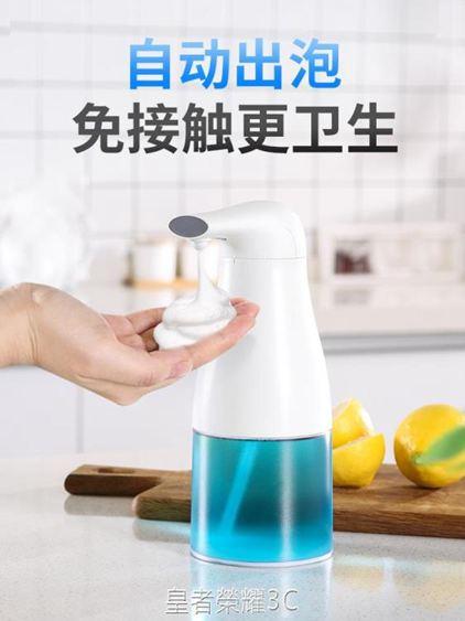deHub自動感應皂液器泡沫洗手機衛生間廚房給皂器家用兒童洗手器