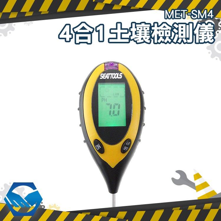 工仔人 四合一土壤肥沃度計 操作簡單 4合1土壤檢測儀 探針長度200mm MET-SM4