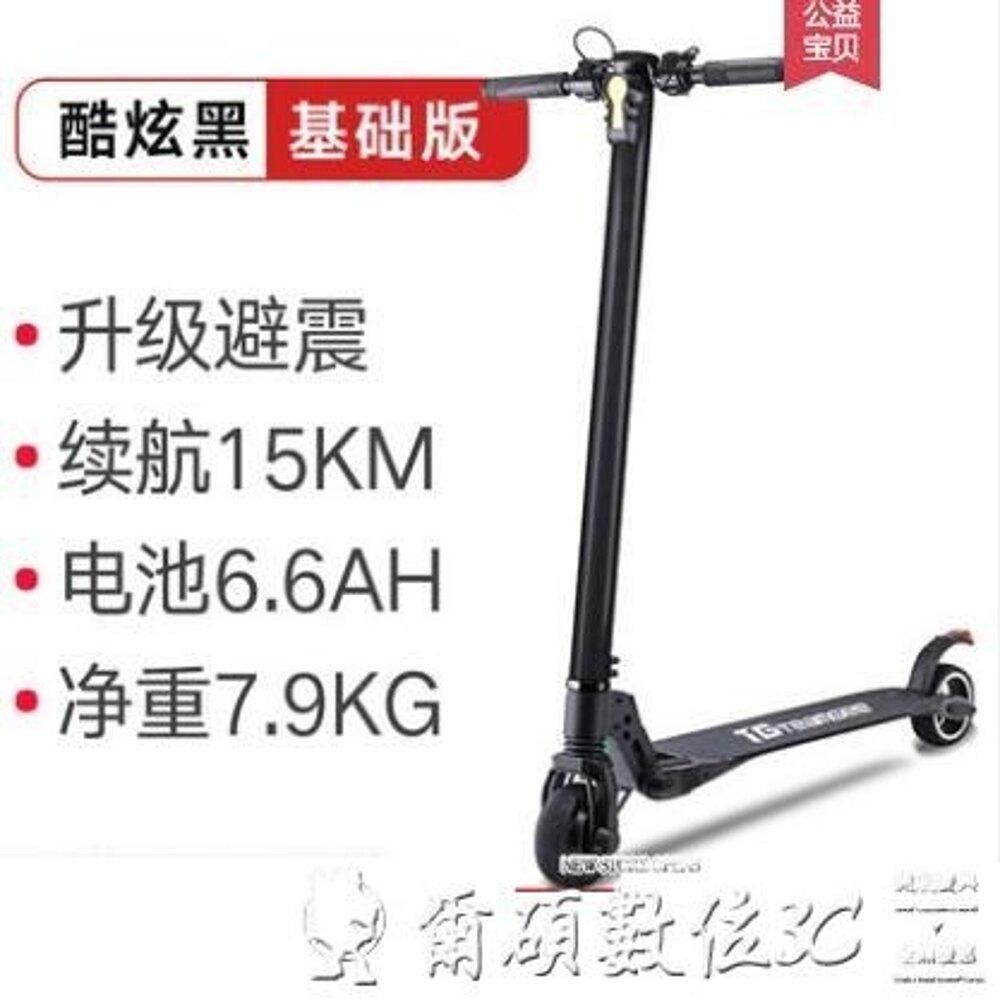 電動滑板車折疊成人小型代步便攜代駕超輕兩輪踏板電瓶鋰電 LX 清涼一夏特價