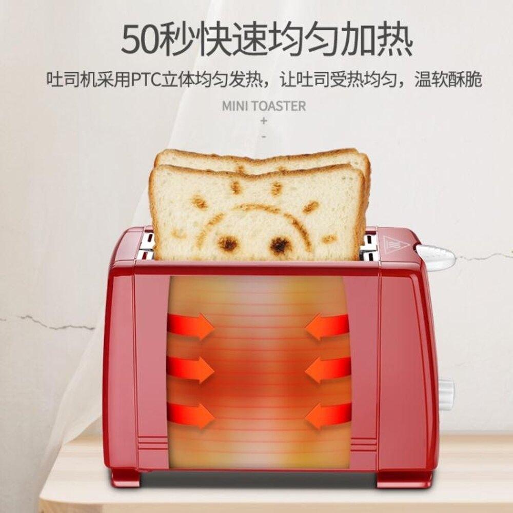 麵包機多士爐吐司機早餐烤麵包機家用全自動2片迷你土司機 220V 女神節樂購