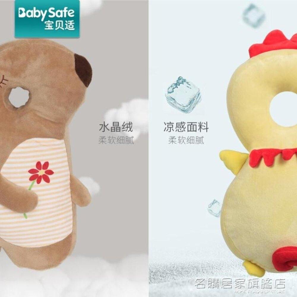 babysafe寶寶學步防摔護頭枕夏季兒童小孩走路護頭嬰兒頭部保護墊 『名購居家』 新春鉅惠