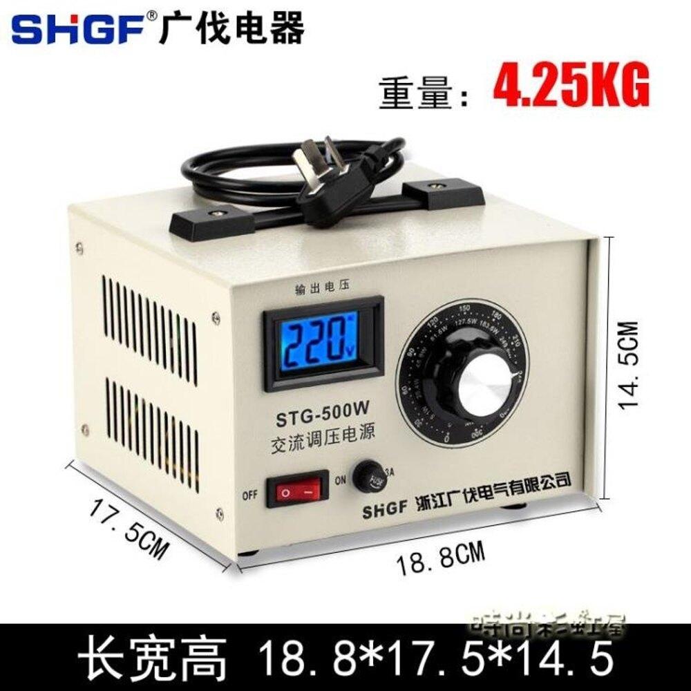 廣伐單相調壓器220v交流調節接觸式0-300v可調電源調壓變壓器500W「時尚彩虹屋」