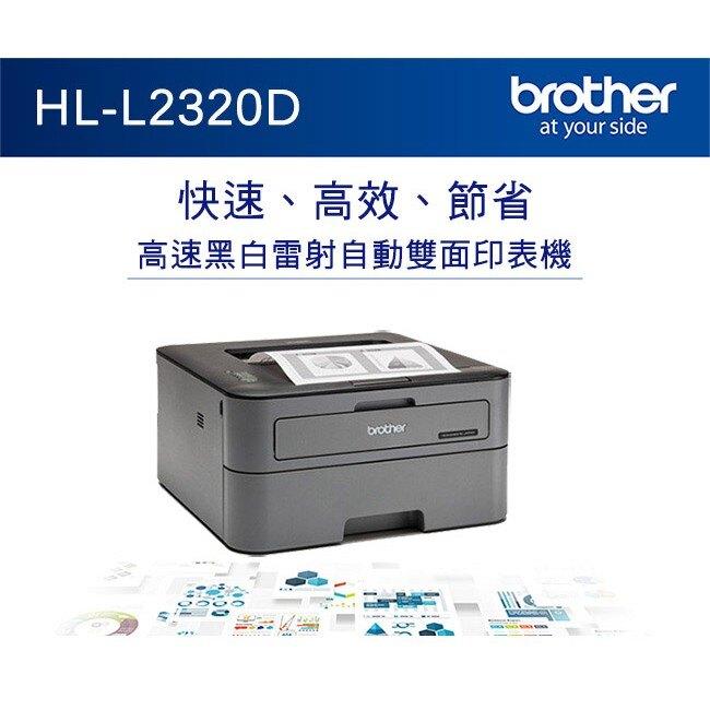 【有購豐】Brother HL-L2320D 高速黑白雷射自動雙面印表機