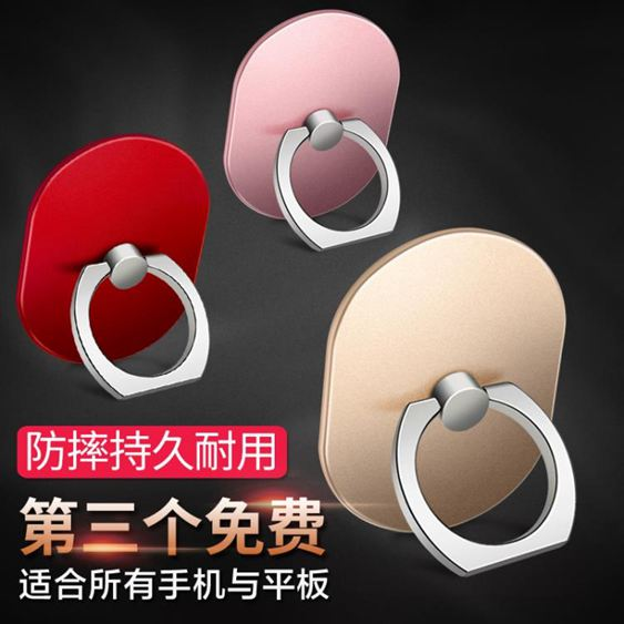 賽士凱 手機指環支架扣7蘋果iPhone6Plus卡扣式黏貼環扣6s支撐架安卓蘋果通用合金懶人指環