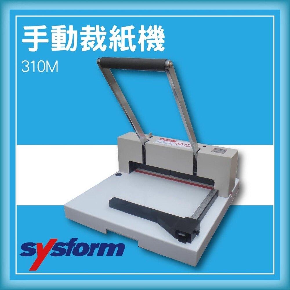 【限時特價】SYSFORM 310M 桌上型手動裁紙機[裁紙機/截紙機/裁刀/包裝紙機/適用金融產業]
