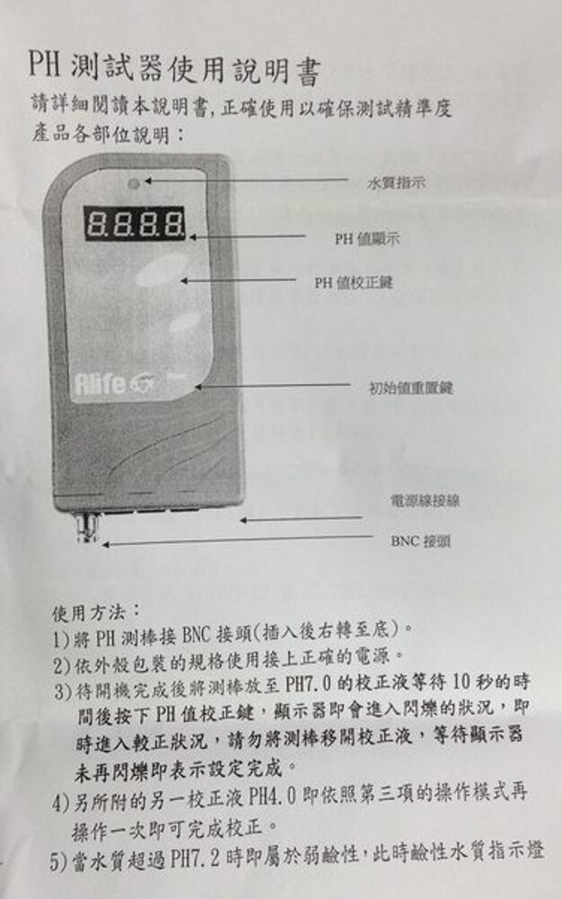【西高地水族坊】Alife海豐PH酸鹼值測試器(小數點2位)