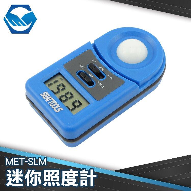 工仔人 SLM 小型照度計 小照度儀 室內亮度計 亮度檢測 X1 X10 X100 高精度光照度計