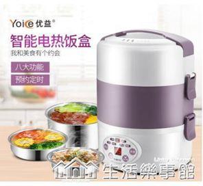 三層電熱飯盒上班族可插電加熱保溫蒸煮神器蒸飯便攜式帶飯鍋
