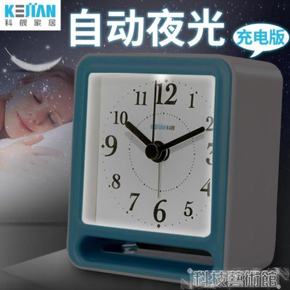 鬧鐘 科艦 可充電鬧鐘多功能學生靜音床頭臥室數字USB式創意電子小時鐘  領券下定更優惠