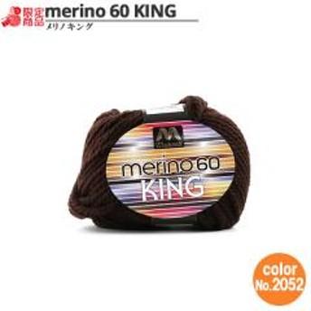 マンセル毛糸 『メリノキング(極太) 30g 2052番色』【ユザワヤ限定商品】
