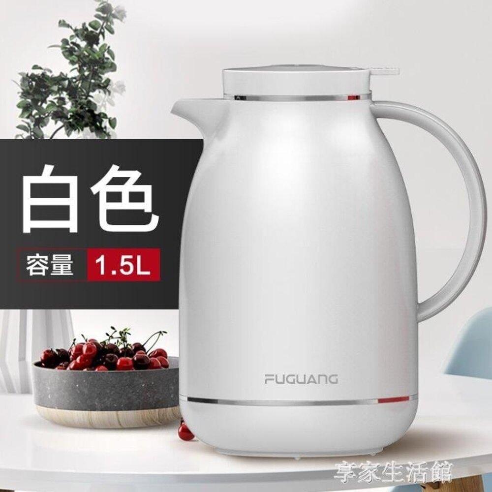 領券下定更優惠 富光保溫水壺保溫壺家用熱水瓶大容量開水壺暖壺家用水壺保溫水瓶