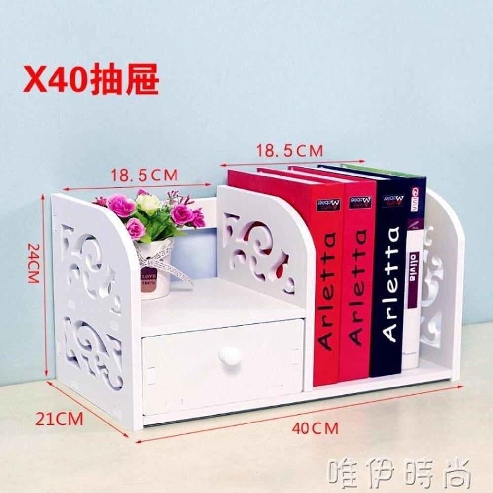 書架 桌上小書架簡易學生宿舍收納架桌面置物架兒童型書柜  唯伊時尚