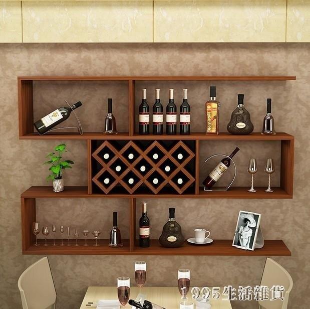 酒櫃吊櫃壁掛牆壁紅酒架置物架簡約壁櫃儲物櫃掛櫃 秋冬新品特惠