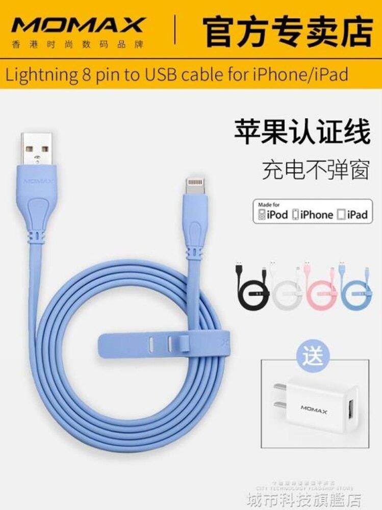 蘋果8plus手機數據線iPhone X/7/6s/8/Xs充電器線iPhone6 5S 清涼一夏特價