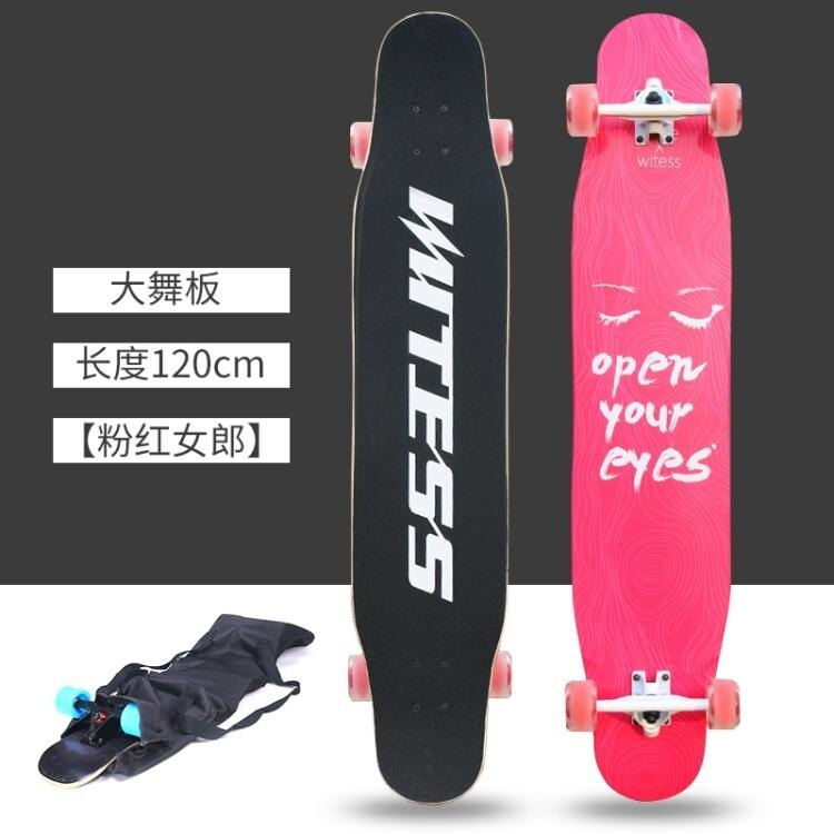 WITESS滑板成人初學者青少年公路刷街舞板男女生雙翹長板滑板車jy