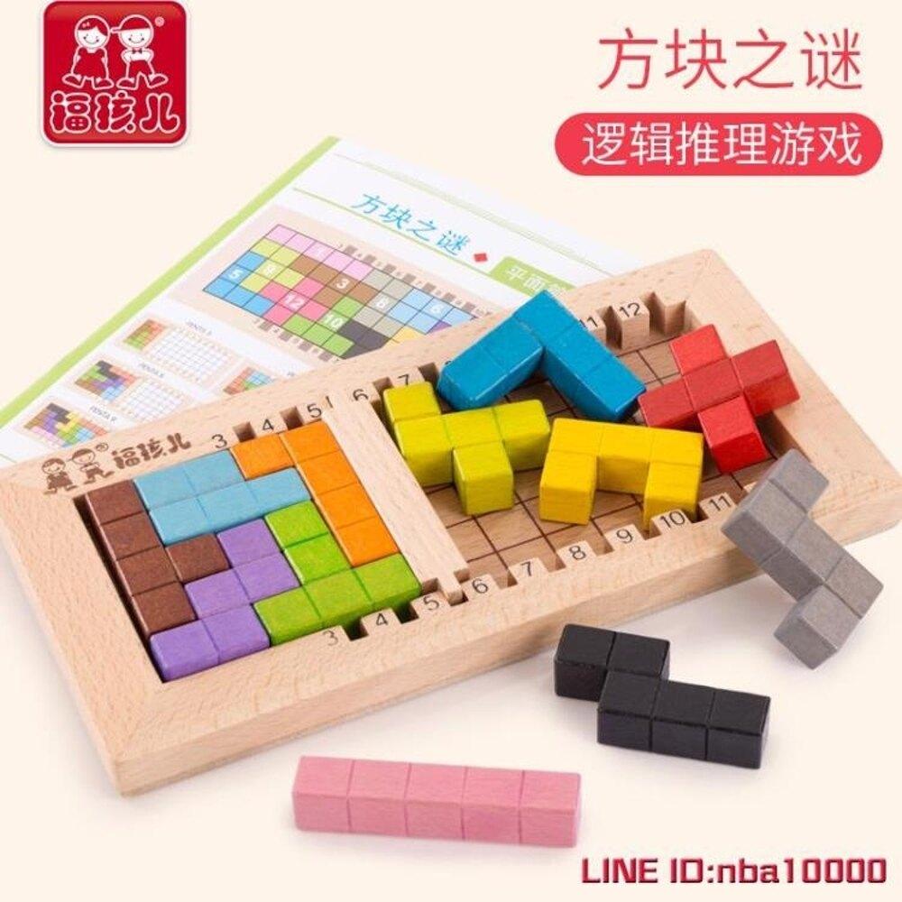 交換禮物俄羅斯方塊之謎4益智5玩具6兒童7歲8男孩女孩9拼裝10積木生日禮物CY潮流站