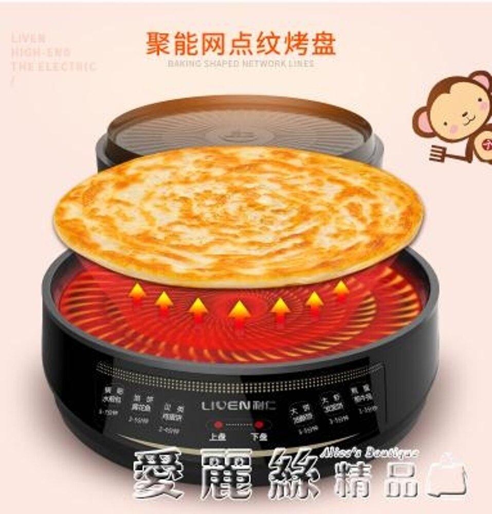 電餅鐺利仁家用雙面加熱煎餅機烙餅鍋新款自動斷電加深加大 LX220V 清涼一夏钜惠