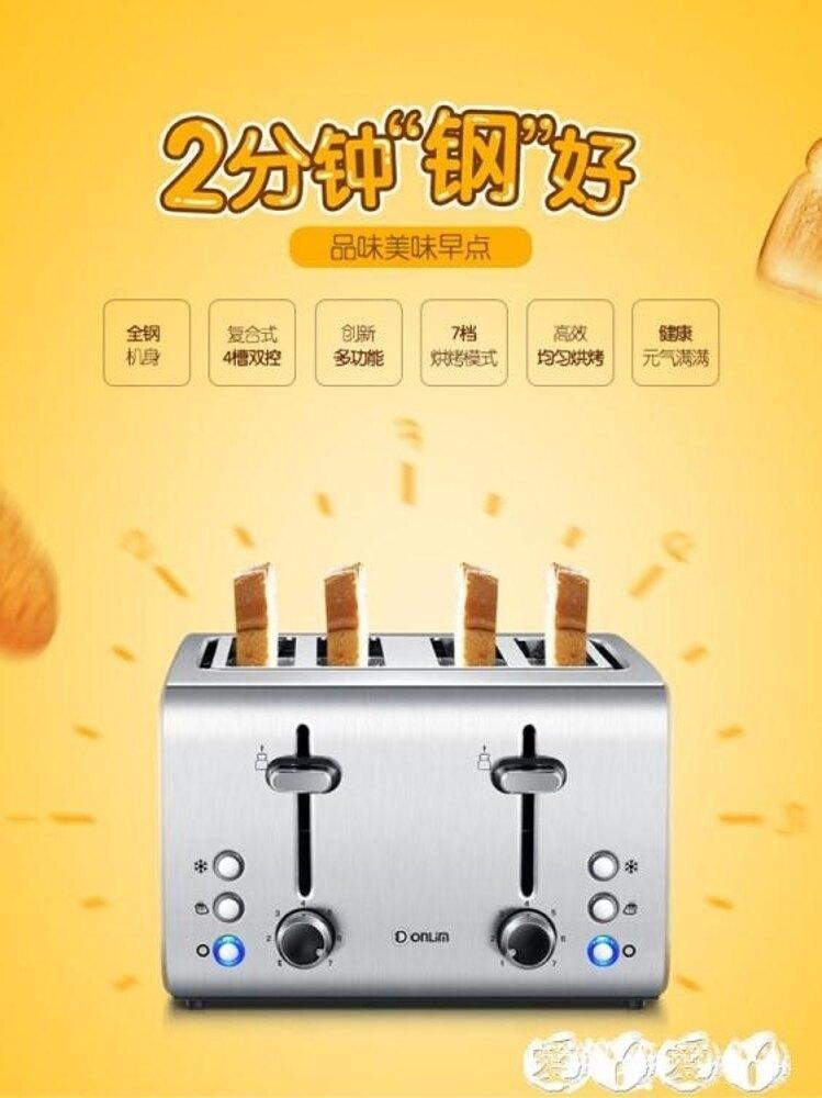 麵包機 烤面包機家用4片早餐多士爐不銹鋼吐司機 愛丫愛丫 JD 聖誕節禮物