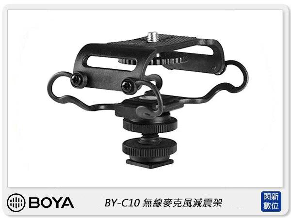 【銀行刷卡金回饋】BOYA BY-C10 無線麥克風減震架(公司貨)