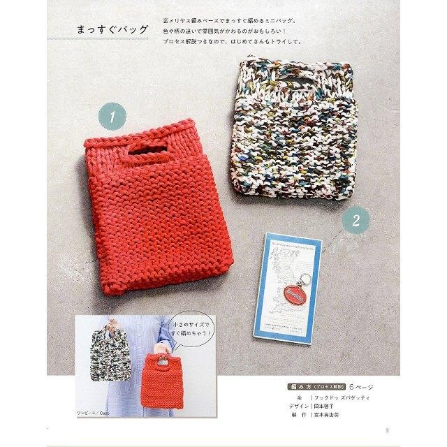 人氣Hoooked Zpagetti 環保再生棉線鉤織編織包與小物34款