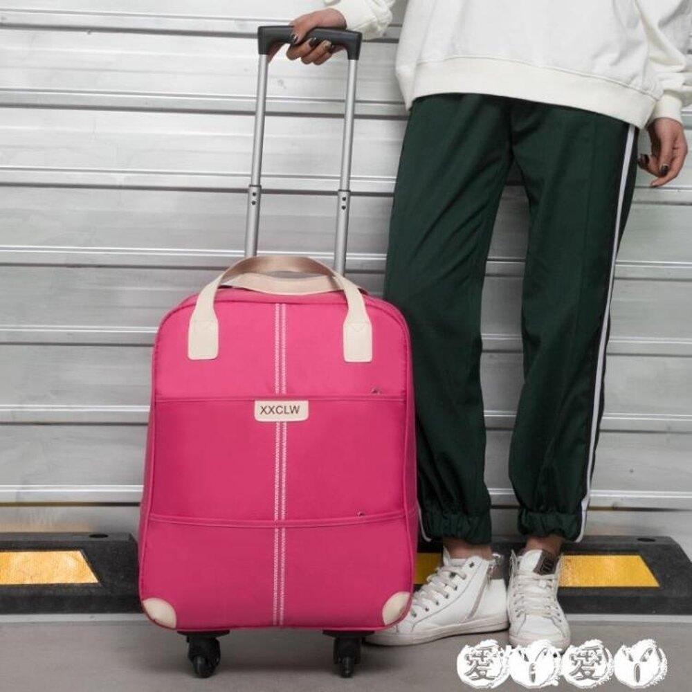 拉桿包 旅行包女萬向輪拉桿包大容量手提包拉包登機包輕便行李包短途 愛丫愛丫 聖誕節禮物