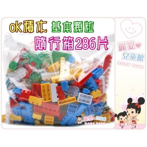 麗嬰兒童玩具館~台製我高OK積木-OK757B.基本顆粒積木 隨行箱286片裝(附小底板)