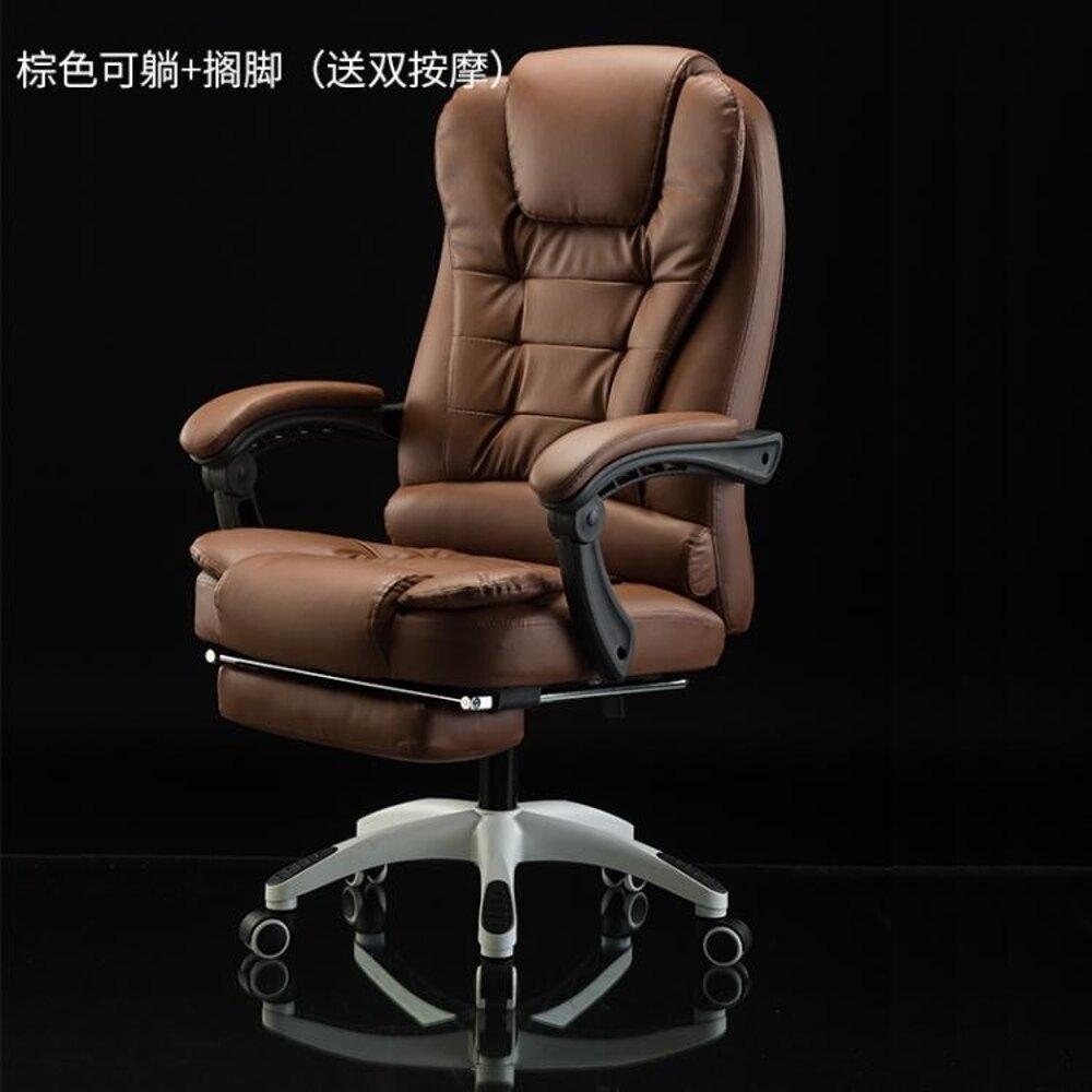 電腦椅 電腦椅家用辦公椅轉椅老板椅電腦椅現代簡約靠背書房游戲坐椅子 清涼一夏特價