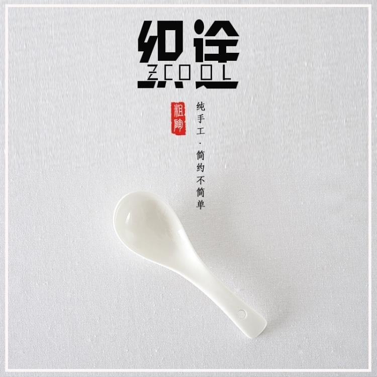 [超豐國際]純白簡約骨瓷小勺子 創意日式和風骨質陶瓷湯勺米飯