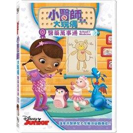 小醫師大玩偶:醫藥萬事通-DVD 普通版