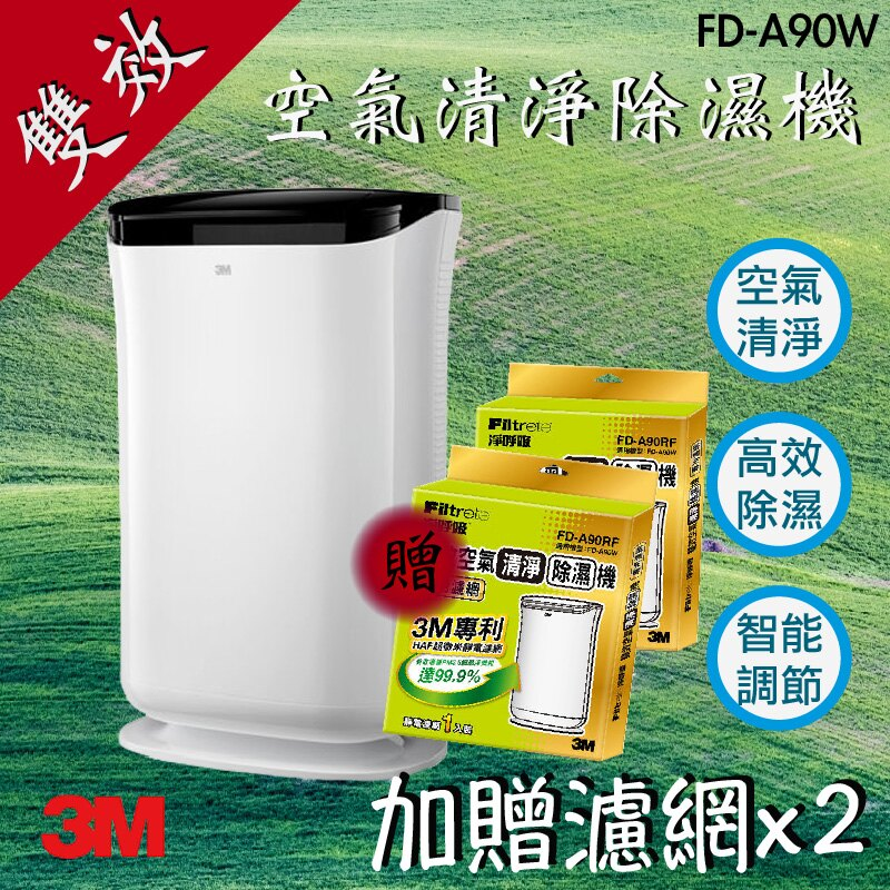 【送兩片濾網】3M 雙效空氣清淨除濕機 FD-A90W 除溼機 空氣清淨機 雙效 過濾過敏源 除溼 清淨機